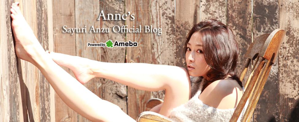 杏さゆりオフィシャルブログ「Anne's」
